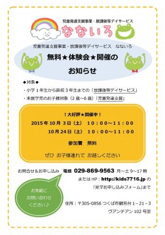 20151001_taiken